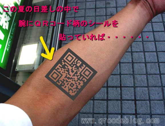 10 Beautiful Examples of QR Code and Their Usability 6